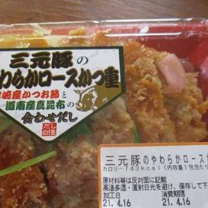 かつ丼弁当398円