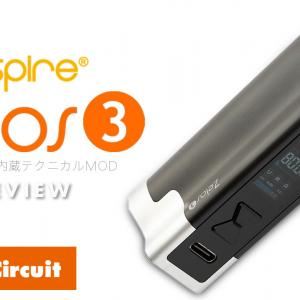aspire Zelos3 レビュー|多彩なモードとシンプルなデザインの内蔵バッテリーテクニカルMOD