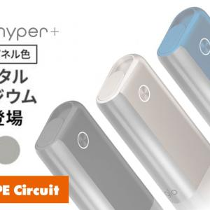 グローハイパープラスのサイドパネルに「メタルロジウム」新色追加!