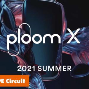 Ploom X(プルームエックス)最新情報 オフィシャル画像公開!発売は今年夏!