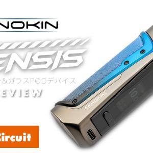 Innokin SENSIS レビュー|MODとしても使える先進POD!ガラスタンクと新テクノロジー搭載!