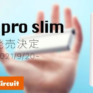 グロープロスリム(glo pro slim)発売決定 史上最薄!スリムな新デバイスが9月20日より販売開始!