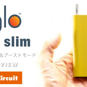 glo pro slim(グロープロスリム)徹底レビュー シリーズ最薄!ブーストモード搭載のスリムシリーズ!