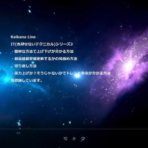 リアルタイム為替中継シリーズ②
