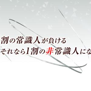 リアルタイム為替中継シリーズ4