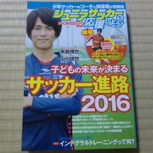 矢島選手が日本史~↑?