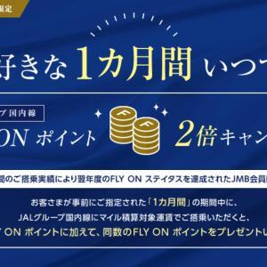 【ただいまJALで修行中】10月をFOP2倍月間に設定して羽田と那覇を4往復!FOP単価は3.4円/FOP