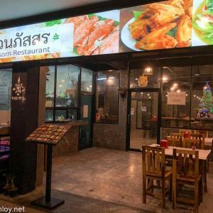 毎年恒例バンコクで年越し /   Vol.11 シーロム地区のお店を開拓(笑)24時間オープンで高コスパのおしゃれなタイレストラン「Napassorn Restaurant」