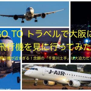 GO TO トラベルで大阪に飛行機を見に行ってみた / Vol.4 飛行機が近すぎる!念願の千里川土手は大迫力だった!