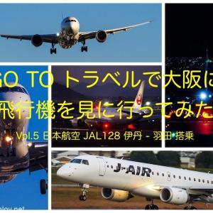 GO TO トラベルで大阪に飛行機を見に行ってみた / Vol.5 日本航空 JAL128 伊丹 – 羽田 搭乗記