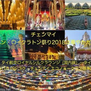 チェンマイ イーペン・ロイクラトン祭り2018は華やかだった / Vol.5 タイ航空ロイヤルシルクラウンジ(国内線)〜タイ航空 TG110 バンコク – チェンマイ エコノミークラス搭乗記