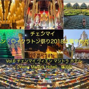 チェンマイ イーペン・ロイクラトン祭り2018は華やかだった / Vol.6 チェンマイ ヴィエン マントラ ホテル(Vieng Mantra Hotel)宿泊記〜コスパの良い居心地の良いミニホテルだった〜