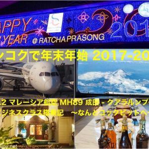 バンコクで年末年始 2017-2018 / Vol.2 マレーシア航空 MH89 成田 – クアラルンプール ビジネスクラス搭乗記 〜なんとコックピットへ〜