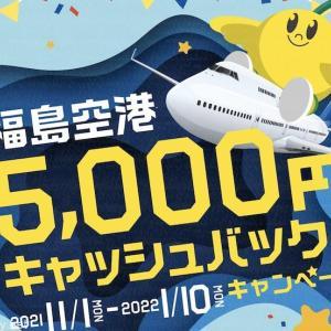 【information】福島空港5000円キャッシュバックキャンペーンのお得度ってどうだろうか?