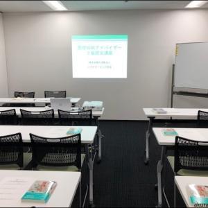整理収納アドバイザー2級認定講座を開催しました。