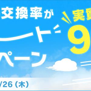 【ポイントインカム】ANAマイル交換率90%の「インカムルート」爆誕!
