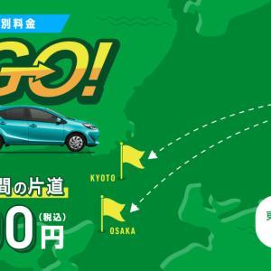 トヨタレンタカー「片道GO!」で大失敗の巻