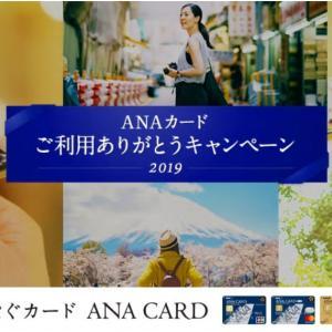 ANAカード ご利用ありがとうキャンペーン 2019実施中