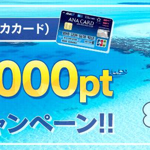 【ポイントインカム】10,000円獲得!ソラチカカード入会キャンペーン実施中