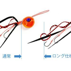 ハヤブサのNEW鯛ラバパーツ「サクッとスライド」&「ヘッドストッパー」が超便利そう!