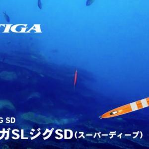 あの、お財布に優しい「ソルティガSLジグSD」に使いやすい230g〜330gが登場!