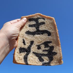 王将の金太郎飴パン 焼きました。