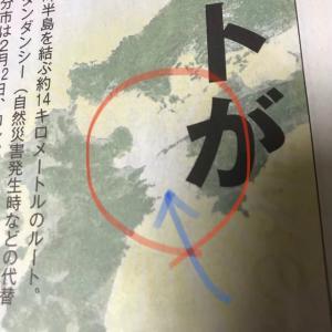 九州と四国が繋がるかも?豊予海峡ルート構想