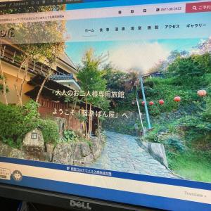ばん屋・ホームページリニューアルのお知らせ