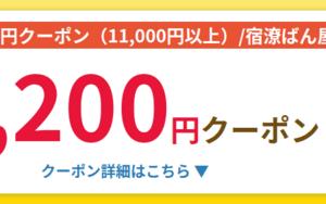 ばん屋の¥1,200 割引クーポンをご利用ください!