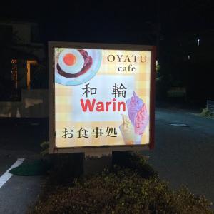 久留米のレストラン「和輪」へ行ってきました。