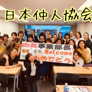 感動いっぱいの日本仲人協会