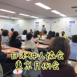 日本仲人協会東京月例会に行ってきました~2019年10月21日