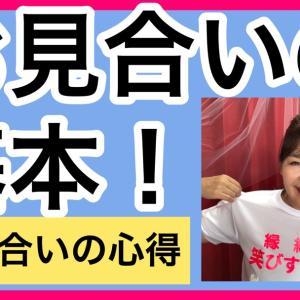 youtube婚活チャンネル 結婚相談所ホワイトローズ