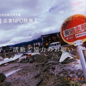 台風19号支援活動ご協力のお願い