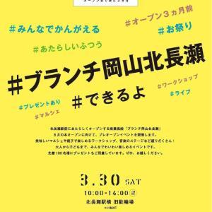 【出店情報/3/30(土)#ブランチ岡山北長瀬プレイベント】