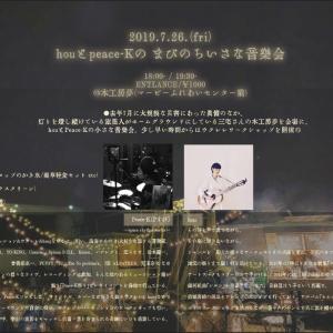 近況報告/7/26(金)∞ hou と Peace-K の まびのちいさな音楽会 ∞ 開催します