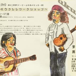 【真備町の方へ/今週末7/26の音楽会の紹介】