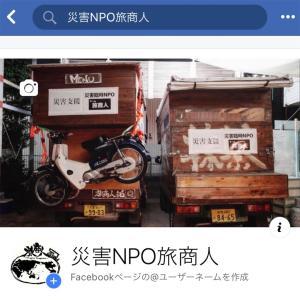 【災害NPO旅商人のFacebookページができました!】
