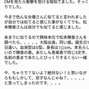 ブンナワー・エミカ