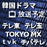 テレビ東京・TOKYO MX・テレ玉・チバテレ・テレビ神奈川韓国ドラマ週間番組表2020/08/08~08/14