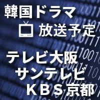 テレビ大阪・サンテレビ・KBS京都韓国ドラマ週間番組表2020/02/24~02/28
