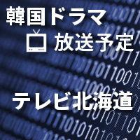 テレビ北海道韓国ドラマ週間番組表2021/03/08~03/12