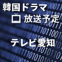 テレビ愛知韓国ドラマ週間番組表2020/10/26~10/30