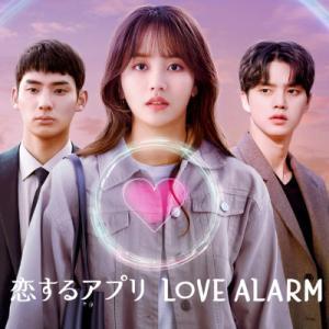 『恋するアプリ Love Alarm』 吹替声優/あらすじ/キャスト/無料動画(キム・ソヒョン主演 2019年)