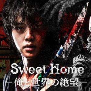 『Sweet Home-俺と世界の絶望-』 吹替声優/あらすじ/キャスト/無料動画(ソン・ガン主演 2020年)