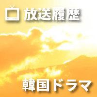 2020年8月に始まった韓国ドラマ (BSプレミアム・BS日テレ・BS朝日・BS-TBS・BSテレ東・BSフジ・BS11・BS12・テレビ東京・TOKYO MX・テレ玉・チバテレ・テレビ神奈川・テレビ大阪・サンテレビ・KBS京都・テレビ愛知・テレビ北海道)