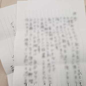 小菅トラウトガーデンからお手紙が!【食事が美味しい管理釣り場大会その後】