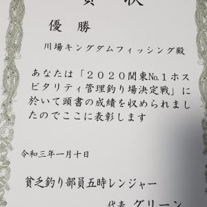 関東№1ホスピタリティ(おもてなし)管理釣り場決定戦結果発表!