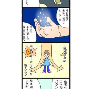レイキ 4コマ漫画♪