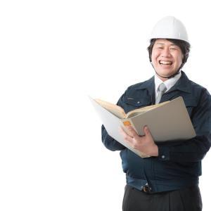CAD使用経験 建築系資格 設計実務経験のある方は優遇